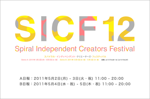 SICF12