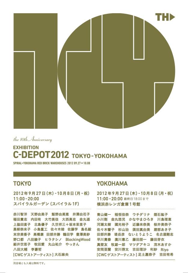EXHIBITION C-DEPOT 2012