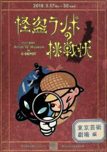 pamphlet_geigeki