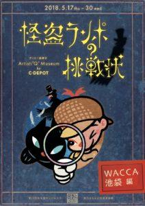 pamphlet_wacca
